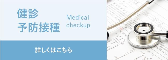 健診・予防接種